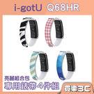 雙揚 i-gotU Q68HR 心率智慧手環 專用錶帶4件組-亮麗組合包(不含手錶主機),先創代理