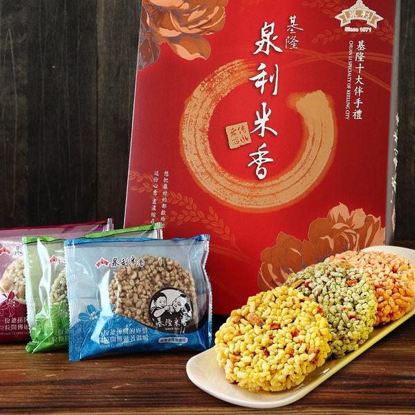 【泉利米香】精裝禮盒米香餅2盒(每盒12入)(免運)