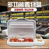 水果盤 面包試吃盒超市水果試吃盤零食托盤帶蓋子甜品蛋糕創意防塵展示盒 俏girl