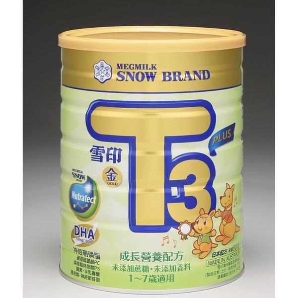 雪印 金T3-PLUS成長營養配方奶粉900gX6罐贈好禮(1~7歲適用)