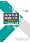TQC 影像處理認證指南解題秘笈Photoshop CS6