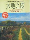 【書寶二手書T8/翻譯小說_LIM】大地之歌_吉米哈利