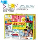 耀您館|4M大驚奇科學玩具42堂科學實驗...