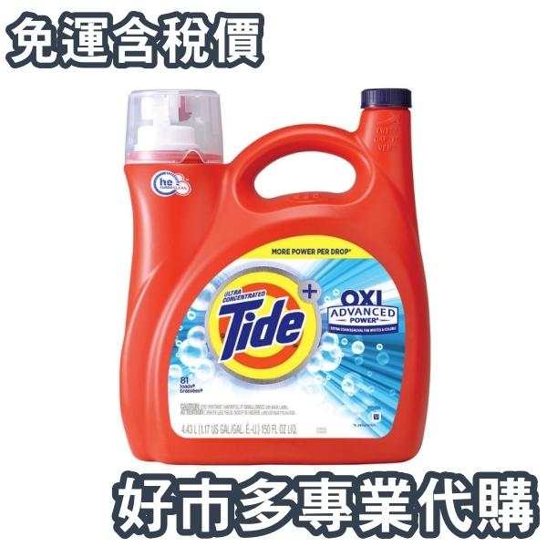 免運含稅 【好市多專業代購】Tide 汰漬 OXI亮白護色洗衣精 4.43公升 X 2入
