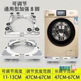 洗衣機底座 洗衣機底座移動萬向輪通用全自動滾筒海爾冰箱腳架托架子小天鵝支JY