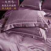 歐式繡花純色真絲枕套一對裝 單人絲綢冰絲純棉枕頭套48x74cm   創想數位igo