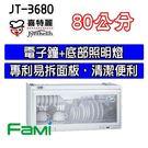 【fami】喜特麗 烘碗機 懸掛式 JT 3680 (80CM) 烘碗機+ 豪華電子鐘*超靜音*烘碗機