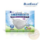 【醫碩科技】藍鷹牌NP-3DXC可塑型成人立體活性碳口罩/口罩/立體口罩 超高防塵率 50入/盒
