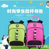 拉桿書包 可拆卸男女小學生1-3-4-6年級5防水背包兒童 BF7538『寶貝兒童裝』