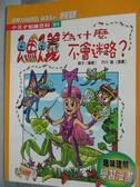 【書寶二手書T2/少年童書_ZKO】螞蟻為什麼不會迷路?_蘇子