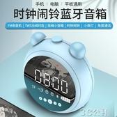 藍芽音箱 多功能電子智慧鬧鐘學生用兒童靜音床頭夜光創意個性懶人 3C公社
