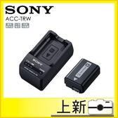 《台南-上新》SONY ACC-TRW 專用電池+座充組 FW50 原廠電池 A5100 A6000 A7 專用電池