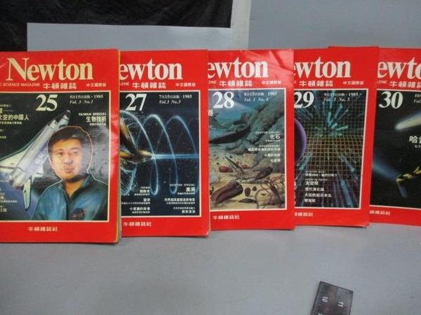 【書寶二手書T5/雜誌期刊_RHJ】牛頓_25~30期間_共5本合售_生物技術等