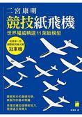 二宮康明競技紙飛機   世界權威精選 11 架紙模型, 收錄第一屆國際紙飛機大賽