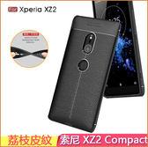 荔枝皮紋 索尼 Xperia XZ2 Compact XZ3 手機殼 簡約 皮紋 Sony XZ2  保護殼 軟殼 手機套 保護殼 防摔