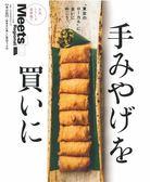 精緻美味伴手禮選購完全讀本:東京篇