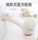 雙面洗臉刷軟毛硅膠洗臉儀手動潔面刷洗臉神器深層清潔  『洛小仙女鞋』