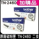 TN-2460原廠碳粉匣(二支)