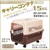 *WANG*寵愛物語《寵愛運輸籠RU21》航空/ 寵物外出籠/ 耐重15kg 免運費//補貨中