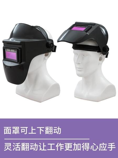 電焊面罩氬弧焊自動變光面罩簡易透氣全自動頭戴式燒焊帽電焊焊工臉部防護交換禮物