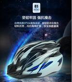 自行車騎行頭盔山地車一體成型超輕公路死飛單車男女安全帽花間公主YYS
