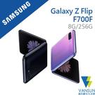 【贈無線充電盤+傳輸線+LED隨身燈】Samsung Galaxy Z Flip (8G/256G) 折疊螢幕手機【葳訊數位生活館】