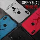 布紋簡約OPPO Find X2手機套 毆珀R17/R15/R11保護套 R17 Pro保護殼浮雕 麋鹿OPPO Find X2 Pro手機殼