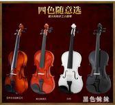 音藝小提琴兒童初學者成人手工樂器女孩入門練習琴1/2/3/4大學生 aj6288『黑色妹妹』