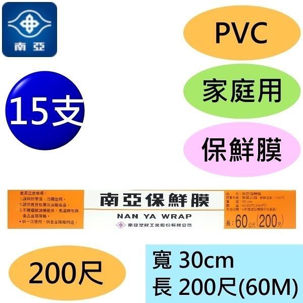 【南紡購物中心】南亞 PVC 保鮮膜 家庭用 (30cm*200尺) (15支)