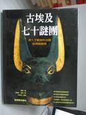 【書寶二手書T8/科學_ZDO】古埃及七十謎團_曼雷