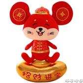 2020鼠年吉祥物公仔招財進寶鼠毛絨玩具生肖娃娃創意擺件公司年會 瑪奇哈朵