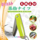 【我們網路購物商城】折疊式水果刀 折疊 水果刀 刀子