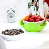 ♚MY COLOR♚創意二合一分隔雙層果盤 水果 零食 瓜子 收納 水果 零嘴 蜜餞 甜點 點心【Q13】