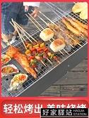 家用木炭燒烤爐全套戶外燒烤架架子野外碳烤爐烤架大號烤爐用具小 英雄联盟