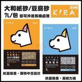 *WANG*日本 KIRA大和 紙貓砂 7L/包 抗菌除臭 凝結力強