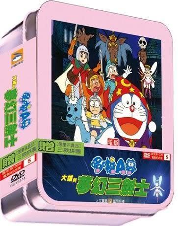 哆啦A夢 大雄與夢幻三劍士 鐵盒版 DVD  (購潮8)