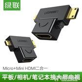 Micro HDMI轉HDMI轉接頭線微型Mini接平板電腦單眼相機攝像機 快意購物網