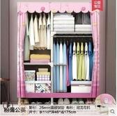 衣櫃收納 簡易衣櫃布藝布衣櫃鋼管加粗加固簡約現代經濟型組裝鋼架宿舍衣櫥 DF 維多
