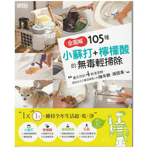 書籍:全圖解105種 小蘇打+檸檬酸的無毒輕掃除(含過碳酸鈉清潔)