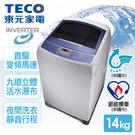 免運費【TECO東元】14kg 晶鑽內槽超音波變頻洗衣機 寶石藍 W1491XW