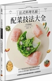 法式料理名廚配菜技法大全:100+創意蔬菜料理與肉類海鮮食譜,以法...【城邦讀書花園】