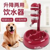 狗狗飲水器掛式水壺可升降食盆雙碗寵物貓咪自動飲水機喝水器喂食 解憂雜貨鋪