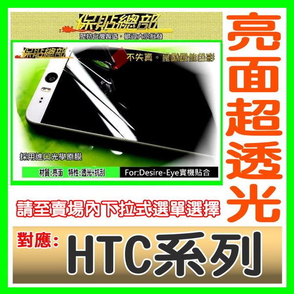 保貼總部 *亮面高透光抗刮螢幕保護貼*對應:HTC專用型,X10 U-11 D650 830 A9 X9 M10 10EVO 10PRO U Ultra U-PLAY