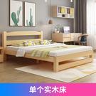 實木床 雙人床1.8米現代簡約鬆木1.5...