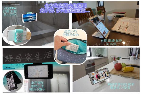 台灣製造 珍愛Life+ 多角度強力吸盤手機支架(珍珠白)