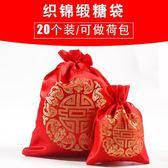 結婚用品婚禮喜糖袋中式錦緞創意喜糖盒子婚慶喜糖禮盒喜糖盒