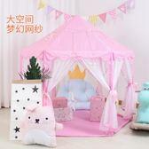 兒童室內外游戲玩具屋女孩公主房城堡夢幻粉色六角小帳篷 DN11932【旅行者】TW