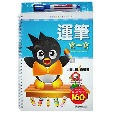 【奇買親子購物網】運筆寫一寫-企鵝派對寶貝學前系列