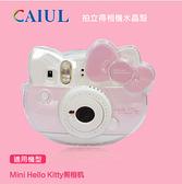 富士 Fujifilm Instax Mini Hello Kitty 拍立得 水晶殼 保護殼【DIMA95】