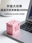 轉換插頭出國旅行歐標英標日本韓國香港用插座轉換器 交換禮物